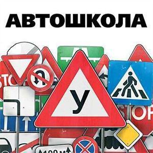 Автошколы Усть-Тарки