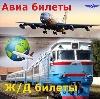 Авиа- и ж/д билеты в Усть-Тарке