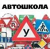 Автошколы в Усть-Тарке