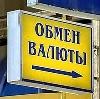 Обмен валют в Усть-Тарке