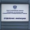 Отделения полиции в Усть-Тарке