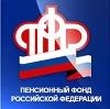 Пенсионные фонды в Усть-Тарке